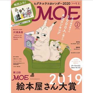 ハクセンシャ(白泉社)のMOE 2020 02月号 カレンダー2020(カレンダー/スケジュール)