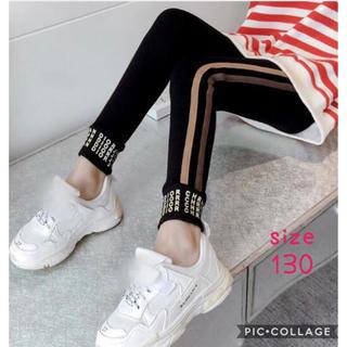 GU - サイドラインレギンス  ブラック 130 新品 韓国子供服