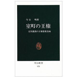 『 室町の王権 足利義満の王権簒奪計画  』今谷明(人文/社会)