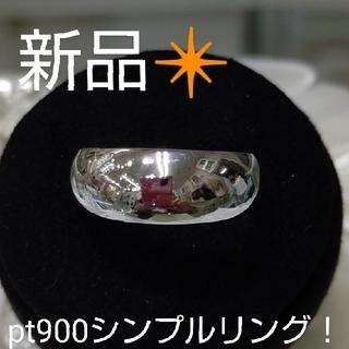 新品❇️pt900シンプルリング(リング(指輪))