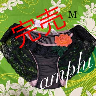 アンフィ(AMPHI)のワコール・amphi・ブラック・キュートなオレンジローズ(ショーツ)