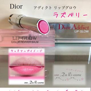 クリスチャンディオール(Christian Dior)の■新品■ ディオール アディクト リップグロウ #007(リップケア/リップクリーム)
