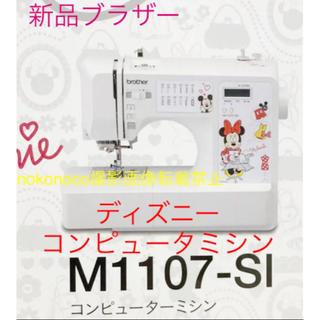 ブラザー(brother)の新品ブラザー コンピューターミシン ディズニーミニーちゃん M1107-SI(その他)