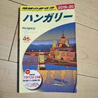 ダイヤモンド社 - 【地球の歩き方】ハンガリー