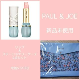 ポールアンドジョー(PAUL & JOE)の《セット販売》PAUL & JOE❣️リップ&ステーショナリーケース(リップケア/リップクリーム)