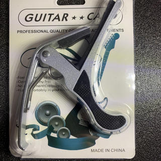 ギターカポタスト  銀(アコースティックギター)