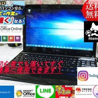 エヌイーシー(NEC)の新品マウス付き⛄ 送料無料⛳ すぐ使えます⚡ ブラック✅NEC⚾LS150/H⚽(ノートPC)
