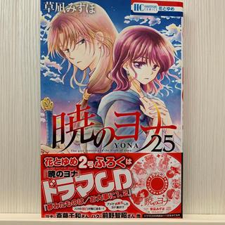 ハクセンシャ(白泉社)の暁のヨナ 25(少女漫画)