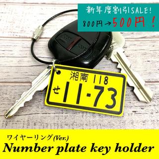 【送料無料】ワイヤーリングVer. ナンバープレート キーホルダー yellow(車外アクセサリ)