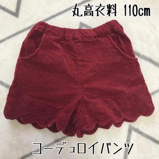 WILL MERY - 丸高衣料 コーデュロイ ショートパンツ 110cm