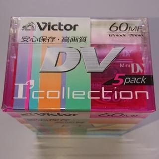 ビクター(Victor)のVictor ミニDV デジタルミニカセットテープ DVM60/LP90  5本(その他)