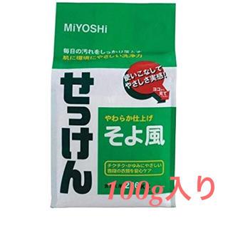シャボンダマセッケン(シャボン玉石けん)のミヨシ そよ風 粉石鹸 100g(洗剤/柔軟剤)
