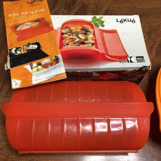 ルクエ(Lekue)のルクエ スチームケース セット(調理道具/製菓道具)