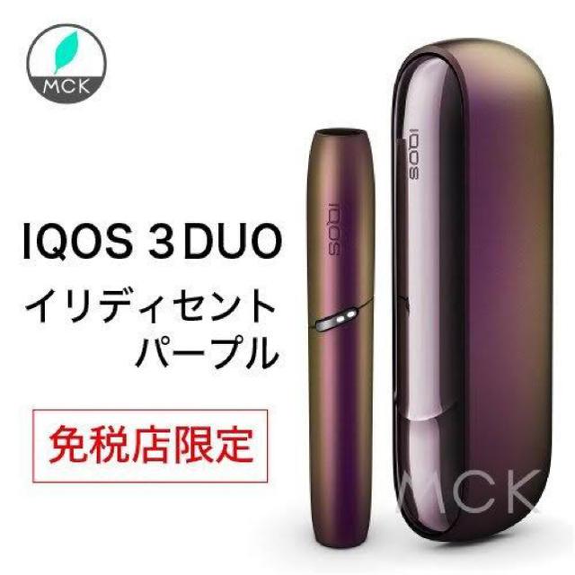 iqos3 デュオ