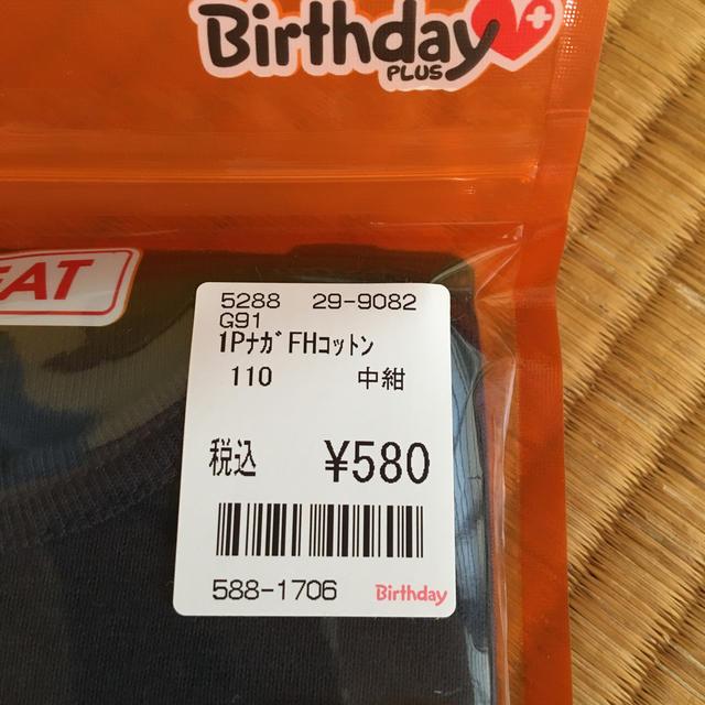 しまむら(シマムラ)のバースデイのヒートテック キッズ/ベビー/マタニティのキッズ服男の子用(90cm~)(下着)の商品写真