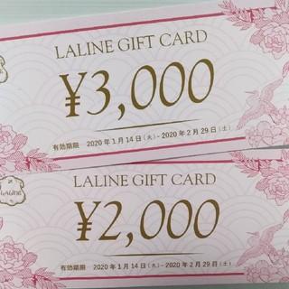 Laline - ラリン laline ギフトカード