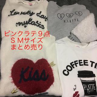 ピンクラテ(PINK-latte)のピンクラテ S M まとめ売り(ニット/セーター)