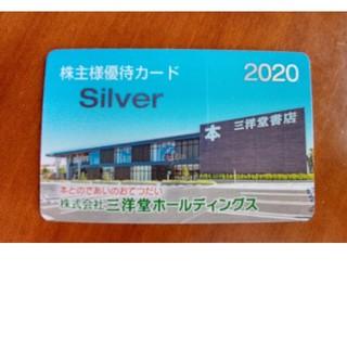 株主優待 三洋堂ホールディングス Silver (その他)