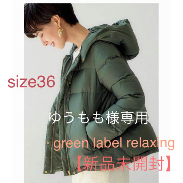 green label relaxing(グリーンレーベルリラクシング)の新品  CFCハッスイフードショートダウンジャケット  サイズ36 レディースのジャケット/アウター(ダウンジャケット)の商品写真