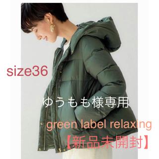 グリーンレーベルリラクシング(green label relaxing)の新品  CFCハッスイフードショートダウンジャケット  サイズ36(ダウンジャケット)
