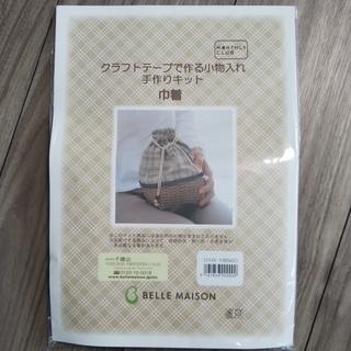 ベルメゾン(ベルメゾン)のクラフトテープ かご編み キット: 巾着(その他)
