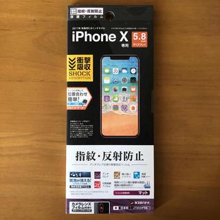 iPhonex液晶保護フィルム(保護フィルム)