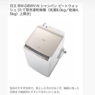 日立 - 日立 縦置き 洗濯機 乾燥機付き ビートウォッシュ