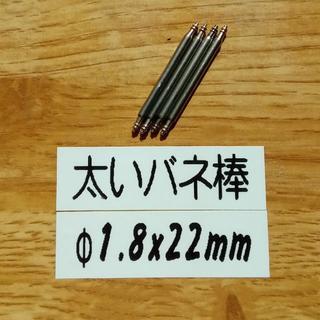 ジーショック(G-SHOCK)の■太い バネ棒 Φ1.8 x 22mm用 4本 腕時計 ベルト バンド 交換(腕時計(デジタル))