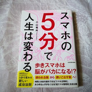 角川書店 - スマホの5分で人生は変わる