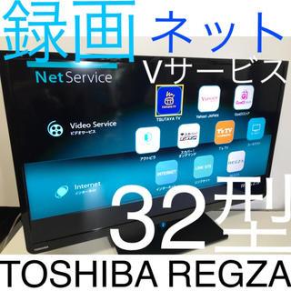東芝 - 【録画 ネット 極細フレームデザイン】32型 REGZA 東芝 液晶テレビ