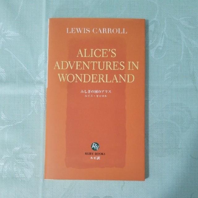 ふしぎの国のアリス エンタメ/ホビーの本(文学/小説)の商品写真