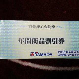 ヤマダ電機年間割引券(ショッピング)