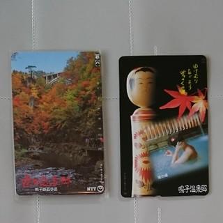 「鳴子温泉郷」未使用テレフォンカード2枚セット(その他)
