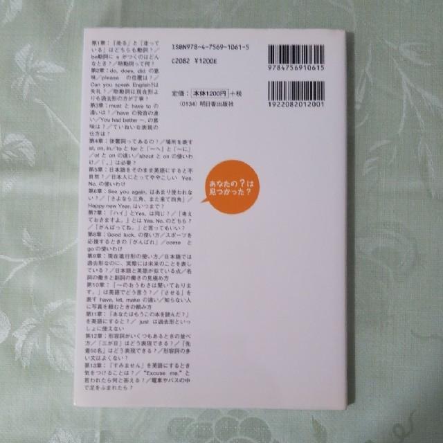 長沢先生!英語のここがわかりません エンタメ/ホビーの本(語学/参考書)の商品写真