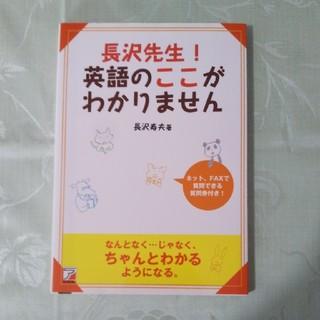 長沢先生!英語のここがわかりません(語学/参考書)