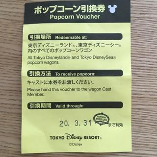 ディズニー(Disney)のmee様専用 ディズニーリゾート ポップコーン引換券 ディズニー(その他)
