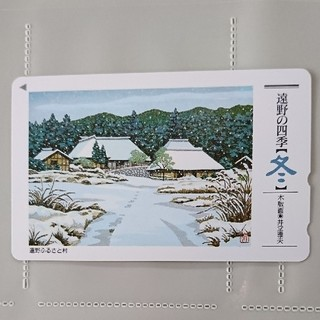 「遠野の四季・冬」テレフォンカード(その他)