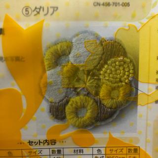 FELISSIMO - 新品 フェリシモ 静かにきらめく乙女のお花刺しゅうブローチの会 ダリア