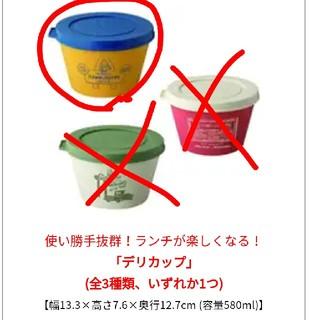 ニコアンド(niko and...)のDELIカップ 青×黄色(ノベルティグッズ)