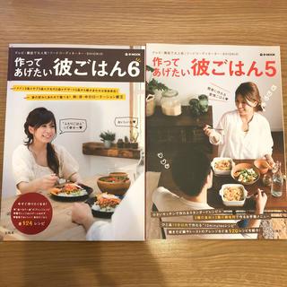 タカラジマシャ(宝島社)の作ってあげたい彼ごはん 2冊セット(料理/グルメ)