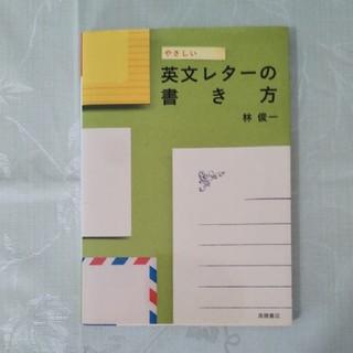 やさしい英文レタ-の書き方(語学/参考書)