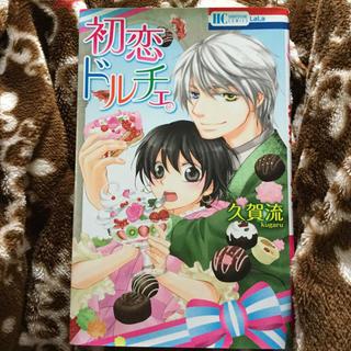 ハクセンシャ(白泉社)の初恋ドルチェ(少女漫画)