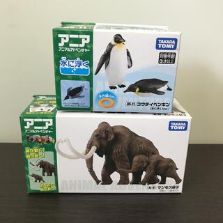 Takara Tomy - 新品・未開封☆アニア/タカラトミー☆マンモス親子/コウテイペンギン