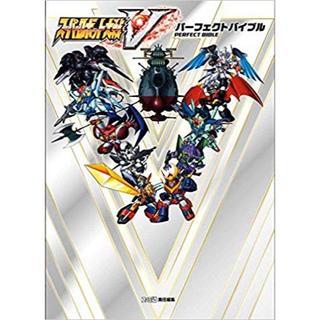 カドカワショテン(角川書店)のPS4スーパーロボット大戦V,X,T攻略本(趣味/スポーツ/実用)