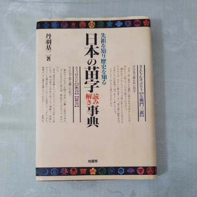 日本の苗字読み解き事典 エンタメ/ホビーの本(語学/参考書)の商品写真