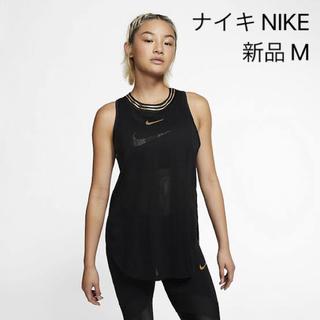 NIKE - 新品 ❤︎ ナイキ ランニング タンクトップ 定価4950円 M 即購入可