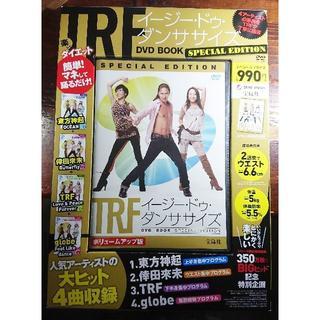 タカラジマシャ(宝島社)のDVD TRF イ-ジ-・ドゥ・ダンササイズ DVD BOOK(スポーツ/フィットネス)