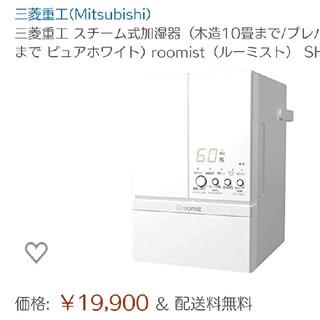 ミツビシ(三菱)の加湿器 新品 SHE60RD-W 保証あり(加湿器/除湿機)