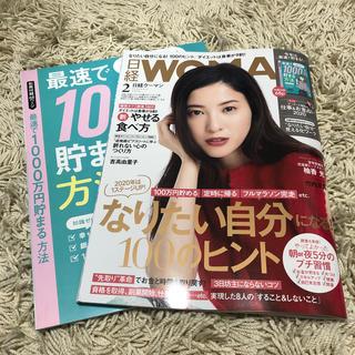 日経 WOMAN (ウーマン) 2020年 02月号