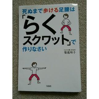 タカラジマシャ(宝島社)の死ぬまで歩ける足腰は「らくスクワット」で作りなさい(健康/医学)